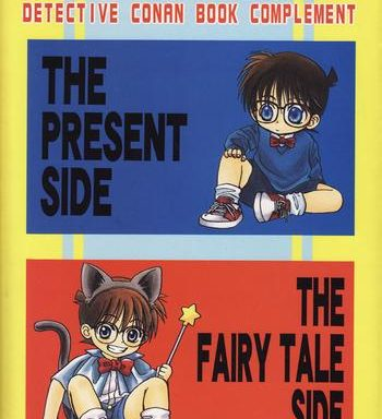 the present side the fairy tale side cover